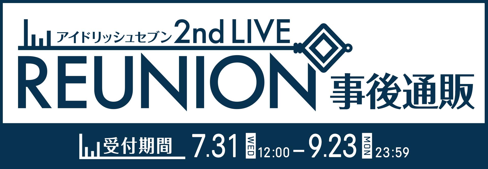 アイドリッシュセブン 2nd LIVE『REUNION』事後通販