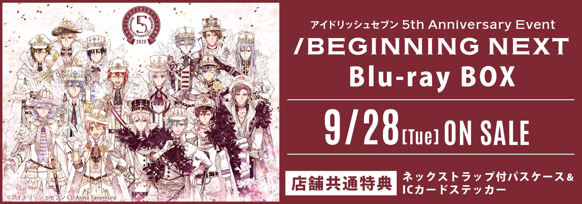 アイドリッシュセブン 5th Anniversary Event /BEGINNING NEXT Blu-ray BOX
