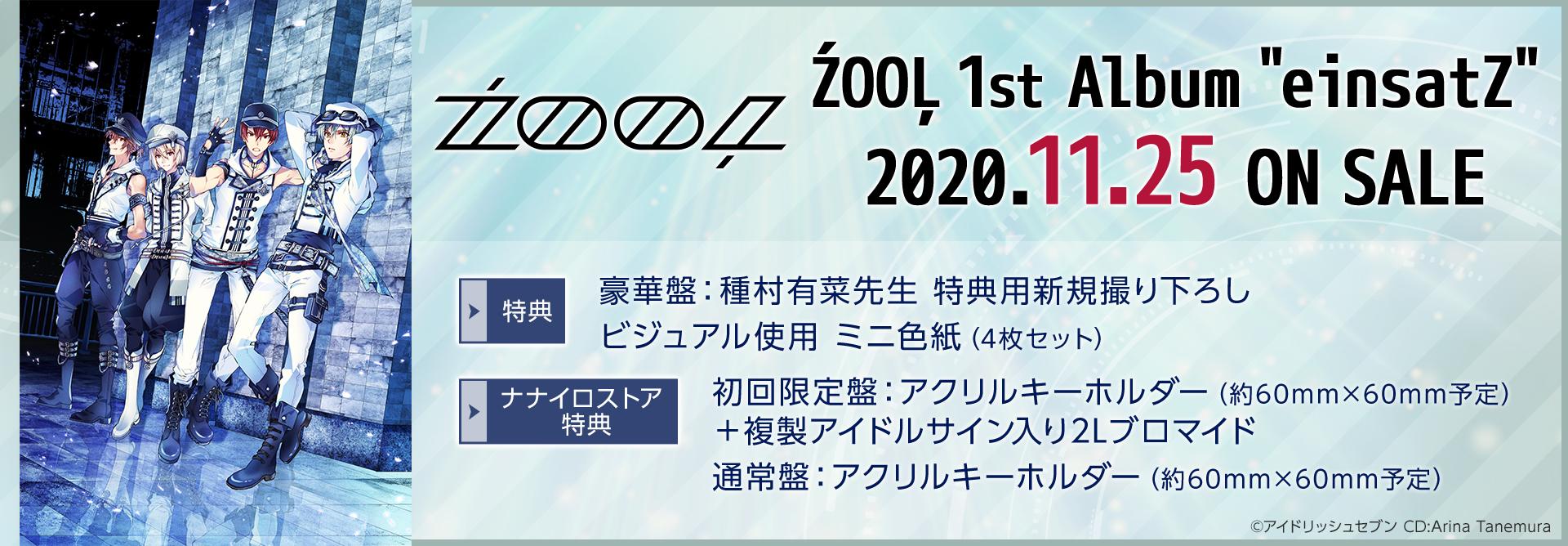 アイドリッシュセブン ZOOL 1st Album