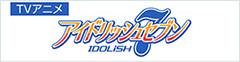 アニメ「アイドリッシュセブン」