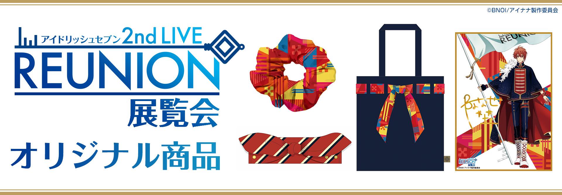 『アイドリッシュセブン 2nd LIVE 「REUNION」展覧会』オリジナル商品
