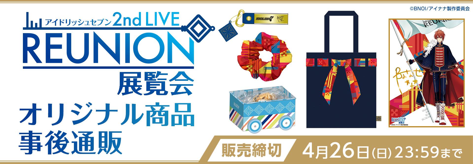 『アイドリッシュセブン 2nd LIVE 「REUNION」展覧会』 事後通販