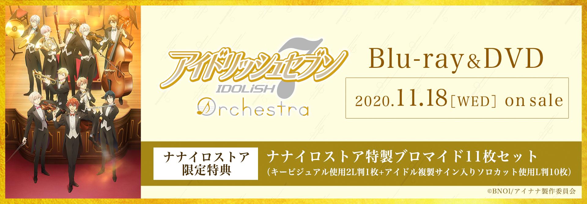 アイドリッシュセブン オーケストラ Blu-ray&DVD
