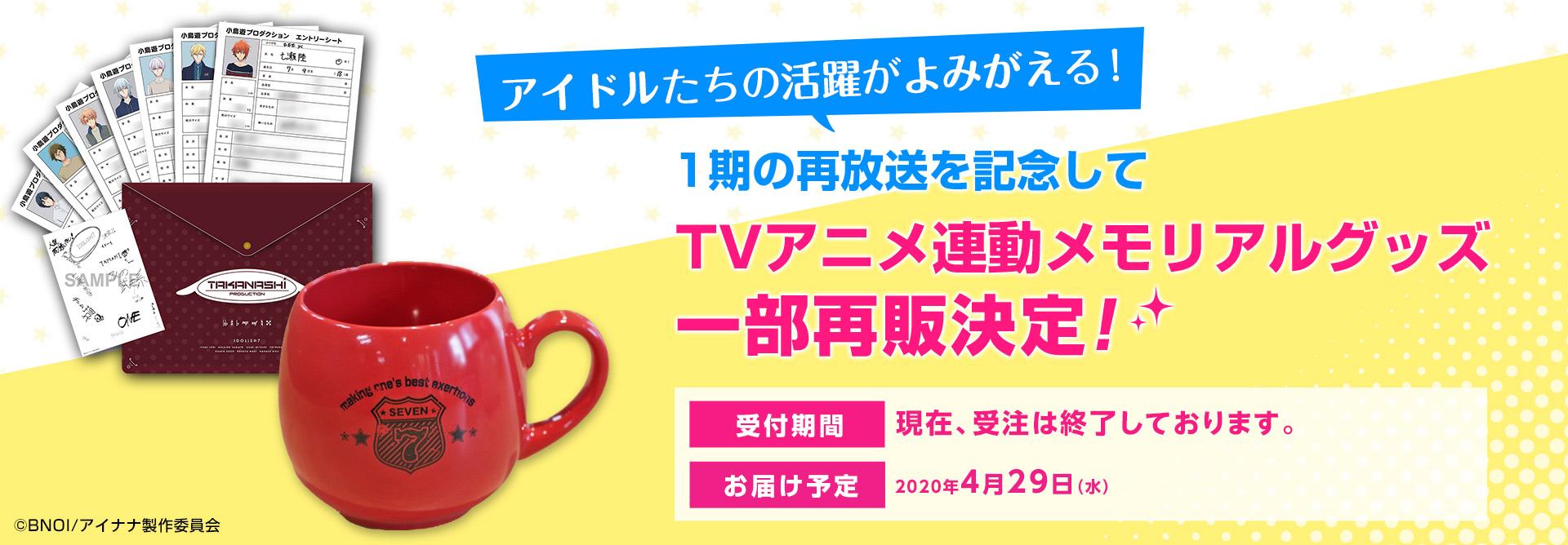 TVアニメ連動メモリアルグッズ 一部再販決定!