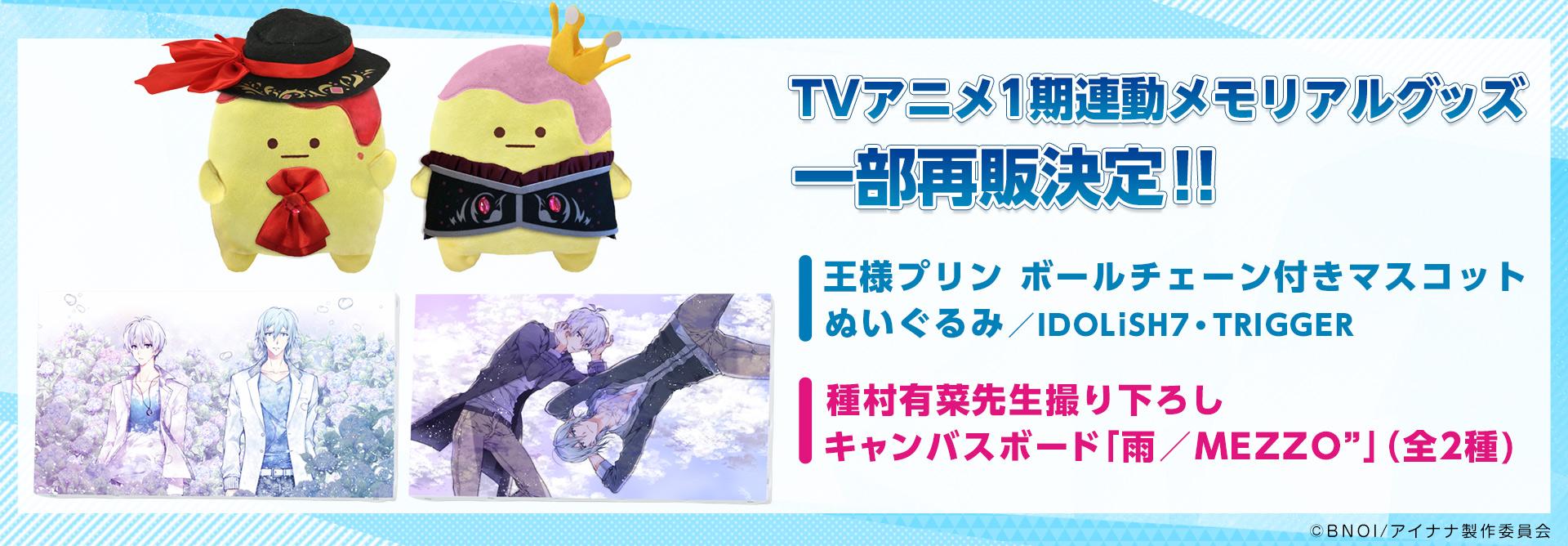 TVアニメ「アイドリッシュセブン」1期連動メモリアルグッズ一部再販決定!』