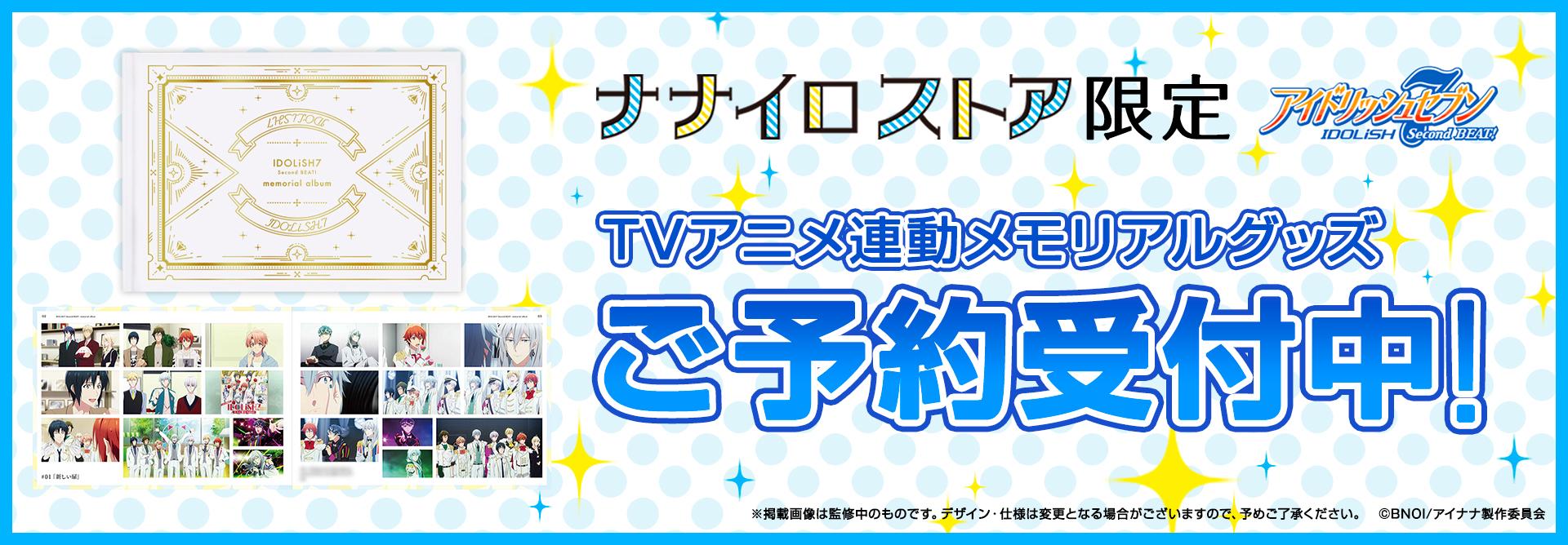ナナイロストア限定TVアニメ連動メモリアルグッズ