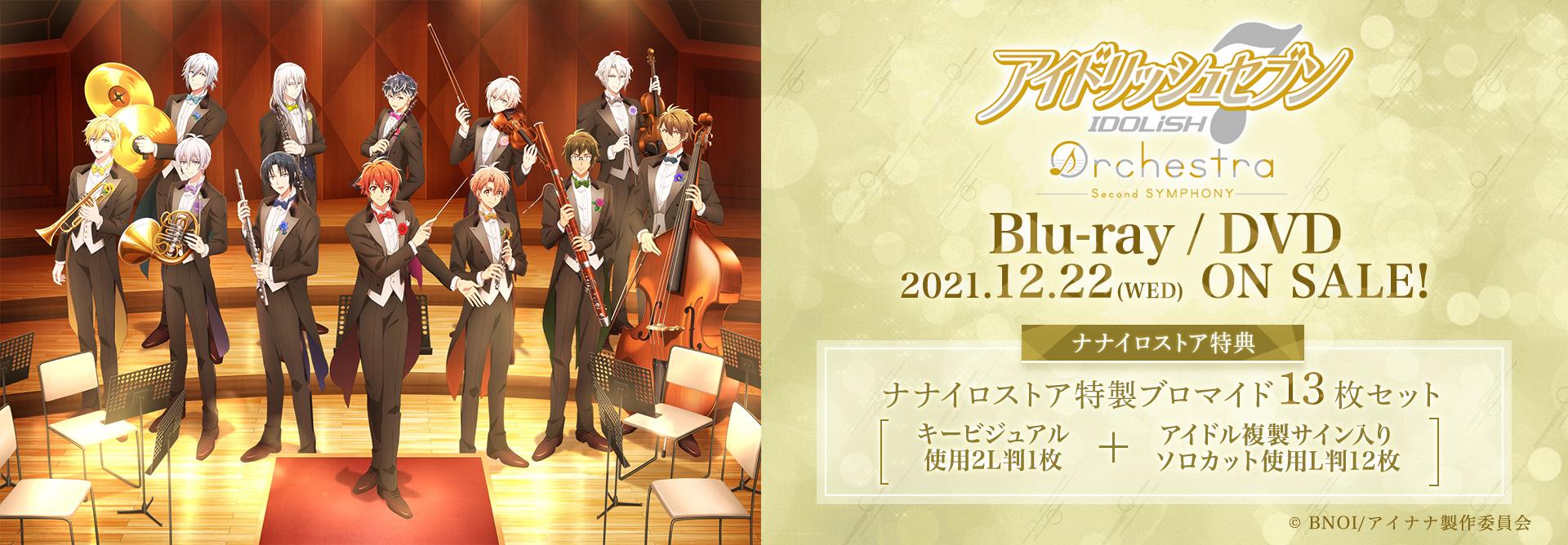 「アイドリッシュセブン オーケストラ -Second SYMPHONY-」Blu-ray / DVD
