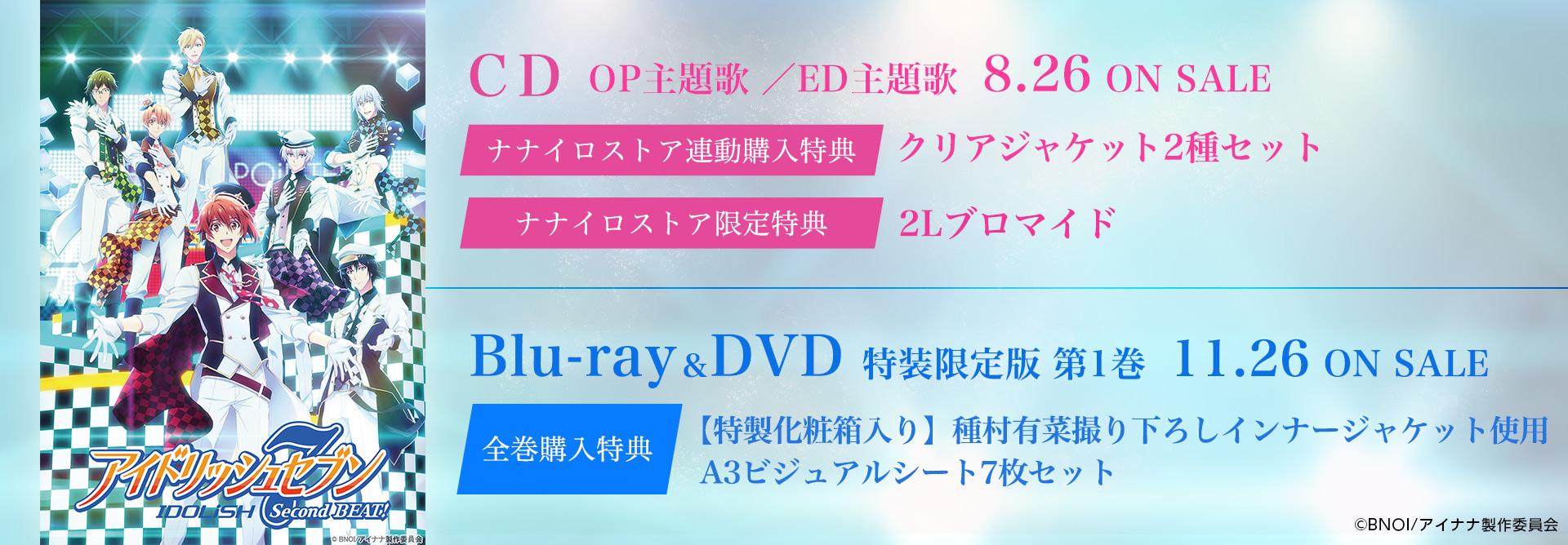 TVアニメ『アイドリッシュセブン Second BEAT!』OP・ED主題歌