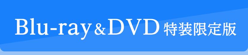 Blu-ray&DVD 特装限定版