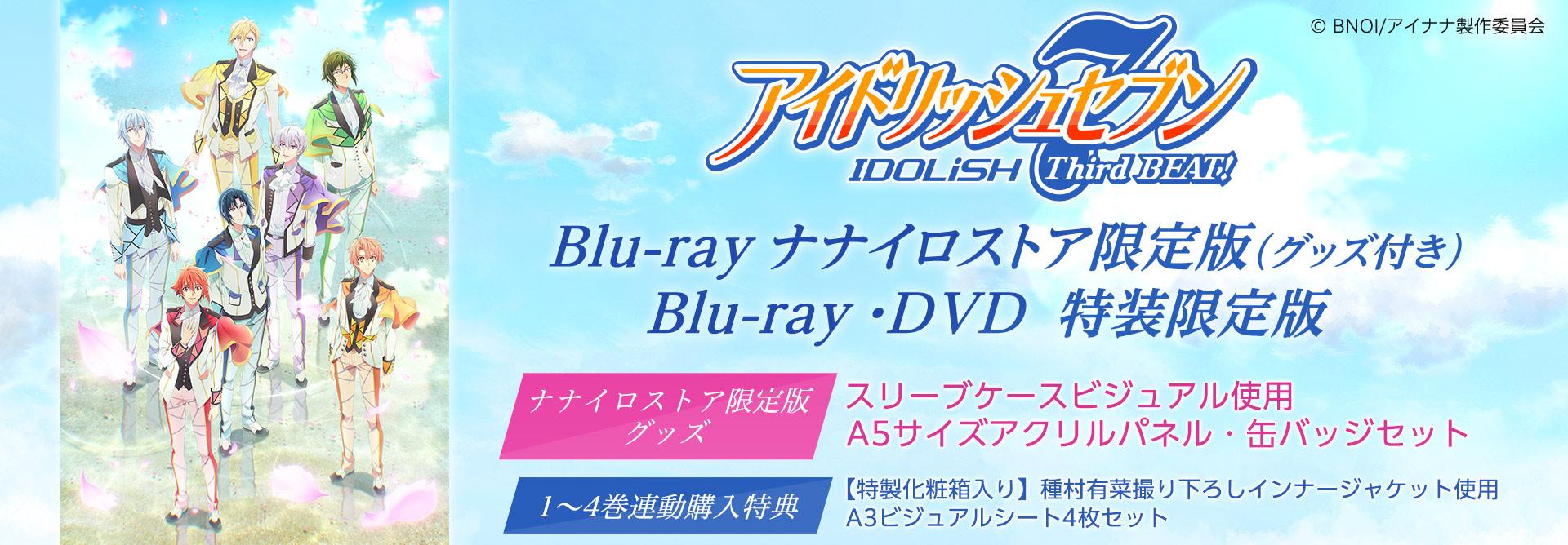 TVアニメ『アイドリッシュセブン Third BEAT!』Blu-rayナナイロストア限定版(特装限定版+特別グッズ) /Blu-ray・DVD 特装限定版