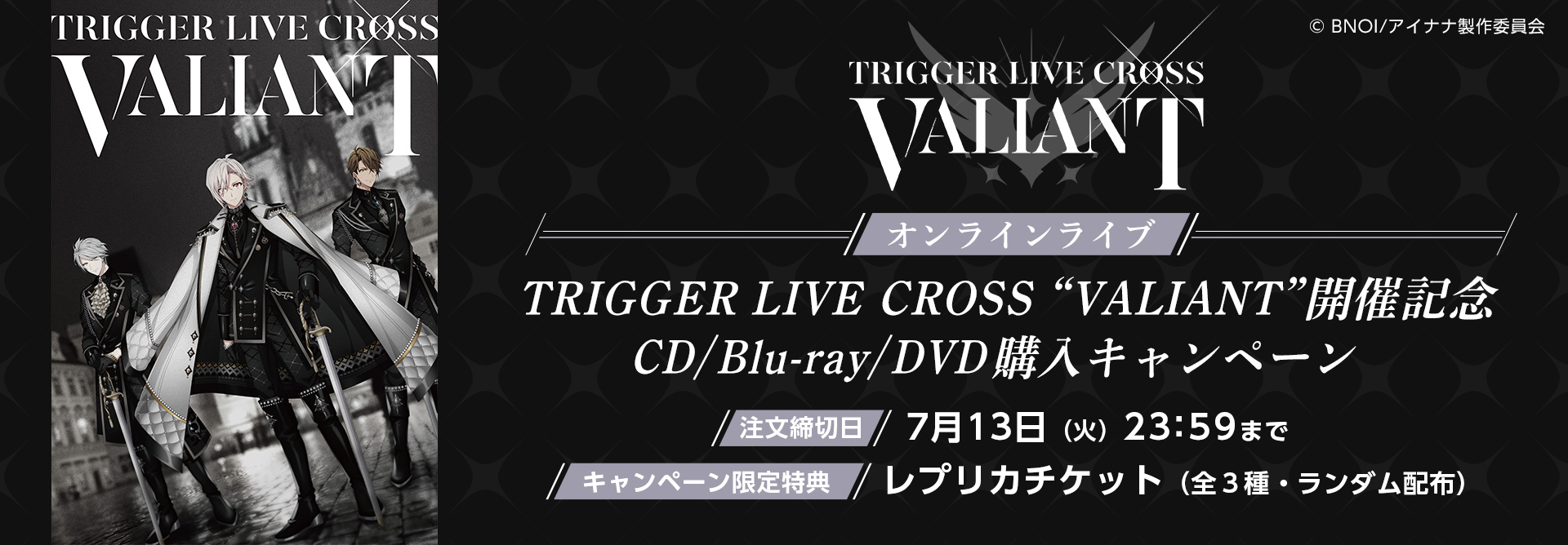 """オンラインライブ TRIGGER LIVE CROSS """"VALIANT""""の開催記念CD/Blu-ray/DVD購入キャンペーン"""