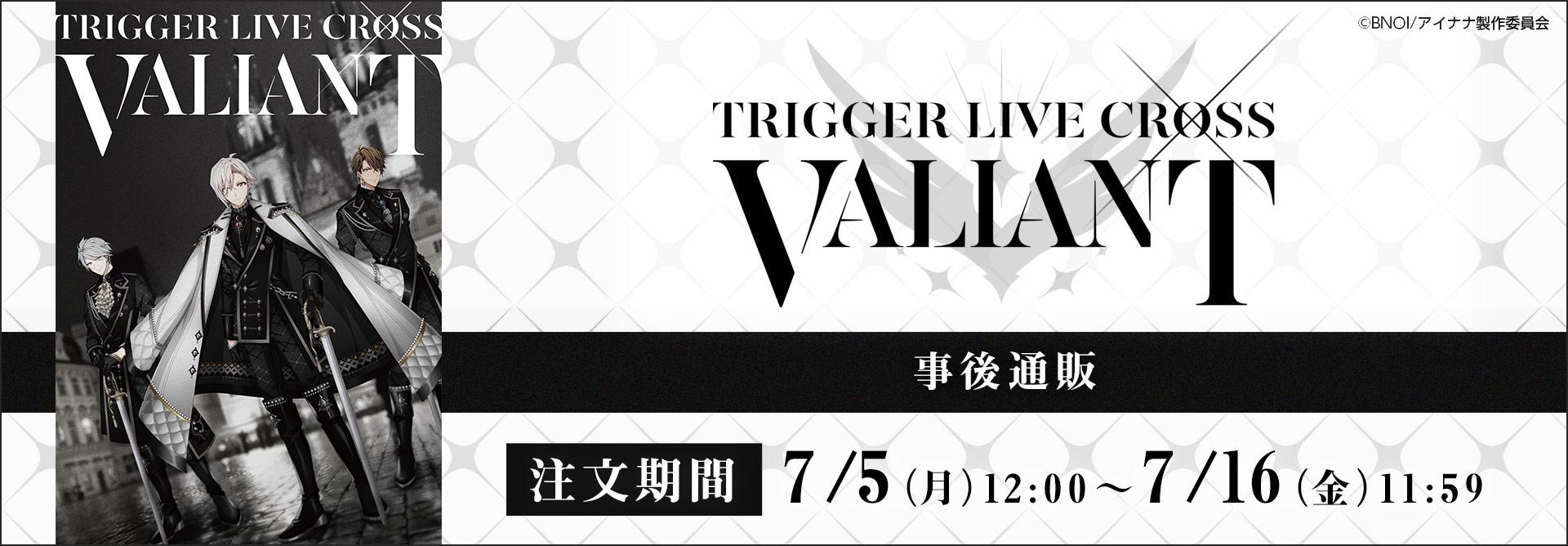 TRIGGER LIVE CROSS VALIANT 事後通販