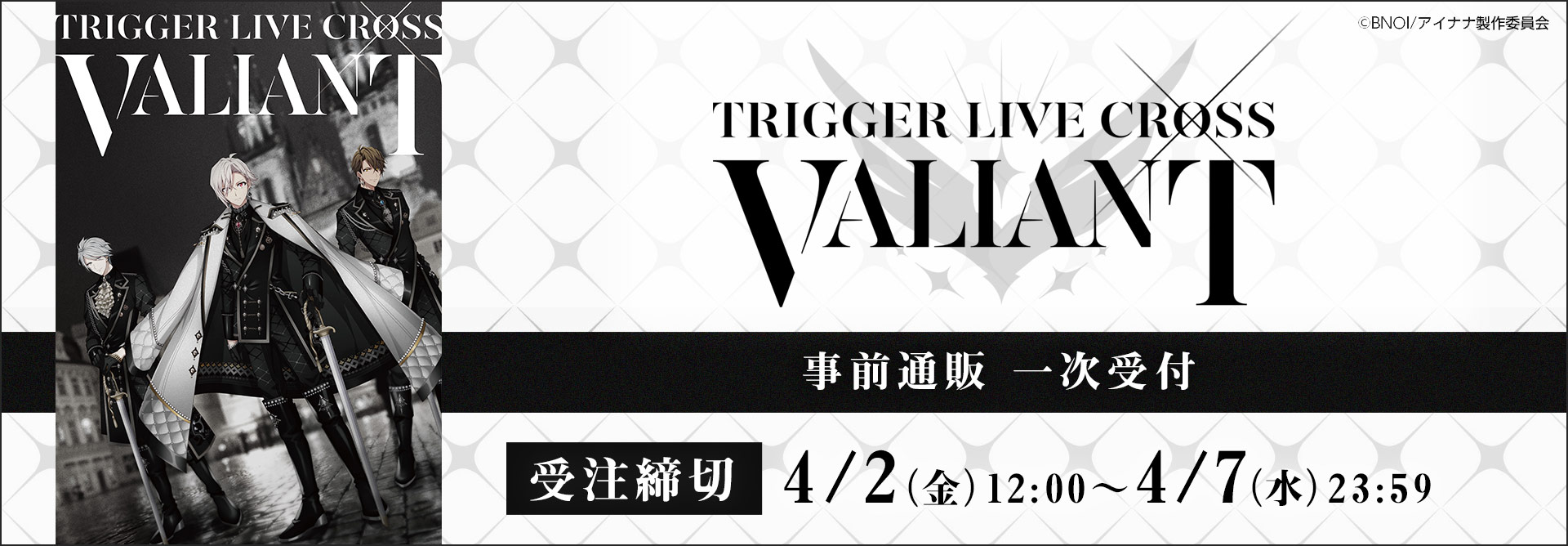 TRIGGER LIVE CROSS VALIANT 事前通販 一次受付