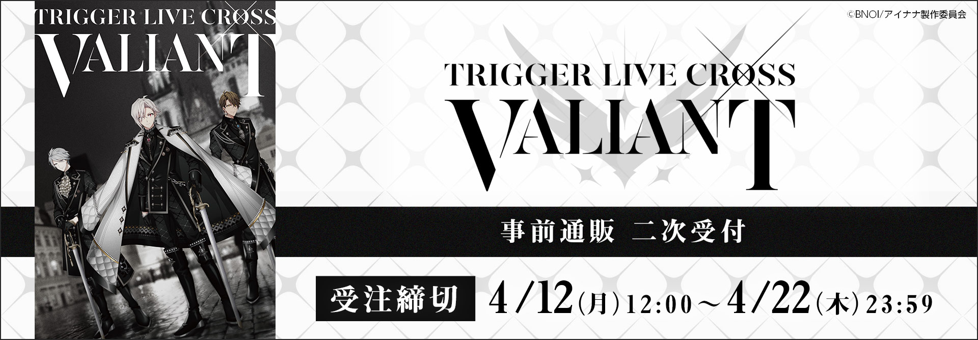 TRIGGER LIVE CROSS VALIANT 事前通販