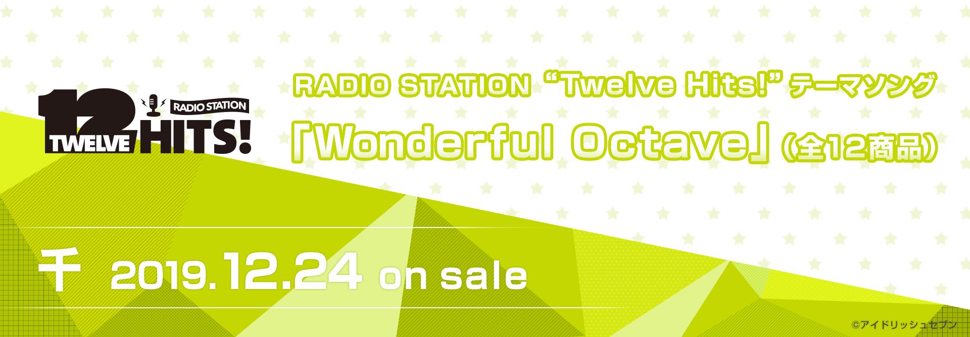 "RADIO STATION ""Twelve Hits!""テーマソング「Wonderful Octave」全12商品"