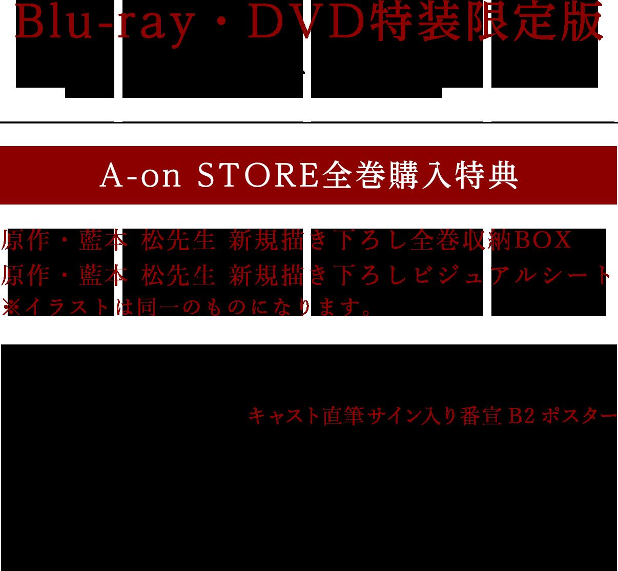 Blu-ray・DVD特装限定版予約受付中! A-on STORE全巻購入特典 原作・藍本 松先生 新規描き下ろし全巻収納BOX原作・藍本 松先生 新規描き下ろしビジュアルシート※イラストは同一のものになります。<Blu-ray・DVD第1巻 発売記念抽選キャンペーン>対象期間内に「怪物事変」Blu-ray・DVD第1巻をご購入いただいた方の中から抽選で、キャスト直筆サイン入り番宣B2ポスターをプレゼント!対象期間:2021年4月5日(月)まで賞品:キャスト直筆サイン入り番宣B2ポスター … 1名様(藤原夏海さん、諏訪部順一さん、花江夏樹さん、村瀬歩さん、小野大輔さん、花守ゆみりさん、花澤香菜さん、下野紘さん)