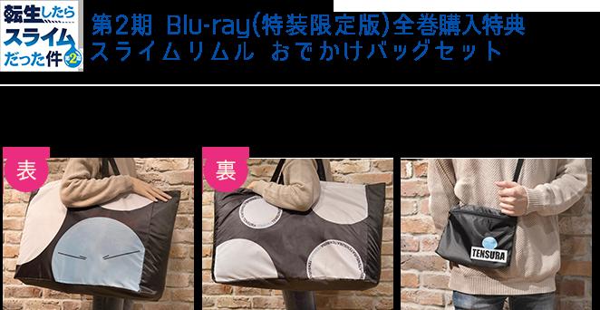 第2期 Blu-ray(特装限定版)全巻購入特典 スライムリムル おでかけバッグセット まさに捕食!なんでも入るでかトートバッグと、持ち運び便利なサコッシュの豪華Wバッグセット!