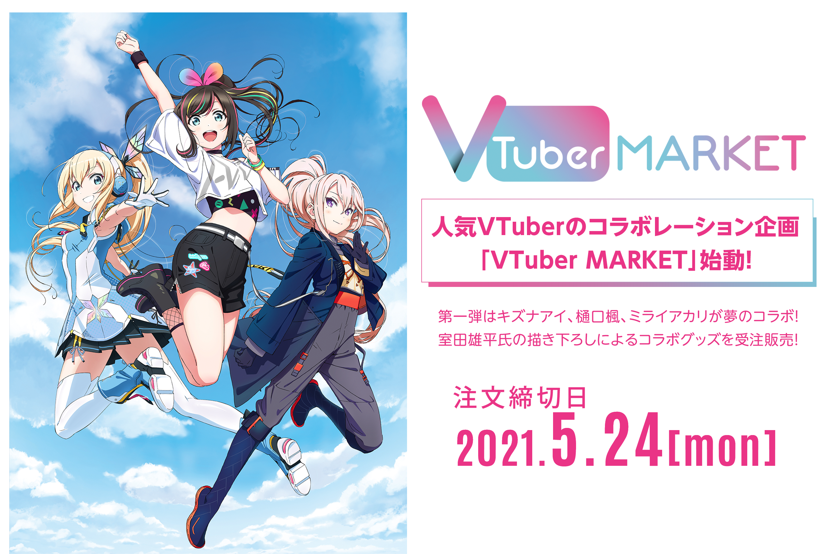 VTuber MARKET 人気VTuberのコラボレーション企画「VTuber MARKET」始動! 注文締切日2021.5.24[mon]