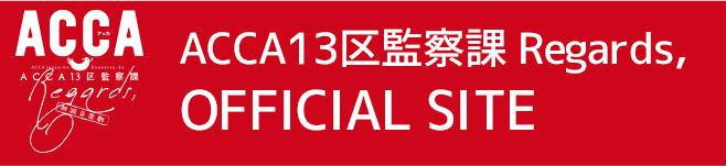 朗読音楽劇「ACCA13区監察課 Regards,」OFFICIAL SITE