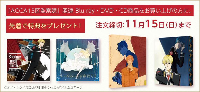 「ACCA13区監察課」関連 Blu-ray・DVD・CD商品をお買い上げの方に、先着で特典をプレゼント! 注文締切:11月15日(日)まで