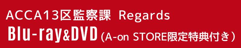 ACCA13区監察課 Regards Blu-ray&DVD(A-on STORE限定特典付き)