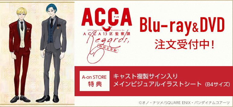 「ACCA13区監察課」関連 Blu-ray & DVD 注文受付中!