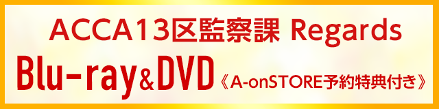 『ACCA13区監察課 Regards』Blu-ray & DVD 2020年3月27日 ON SALE