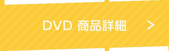 DVD 商品詳細