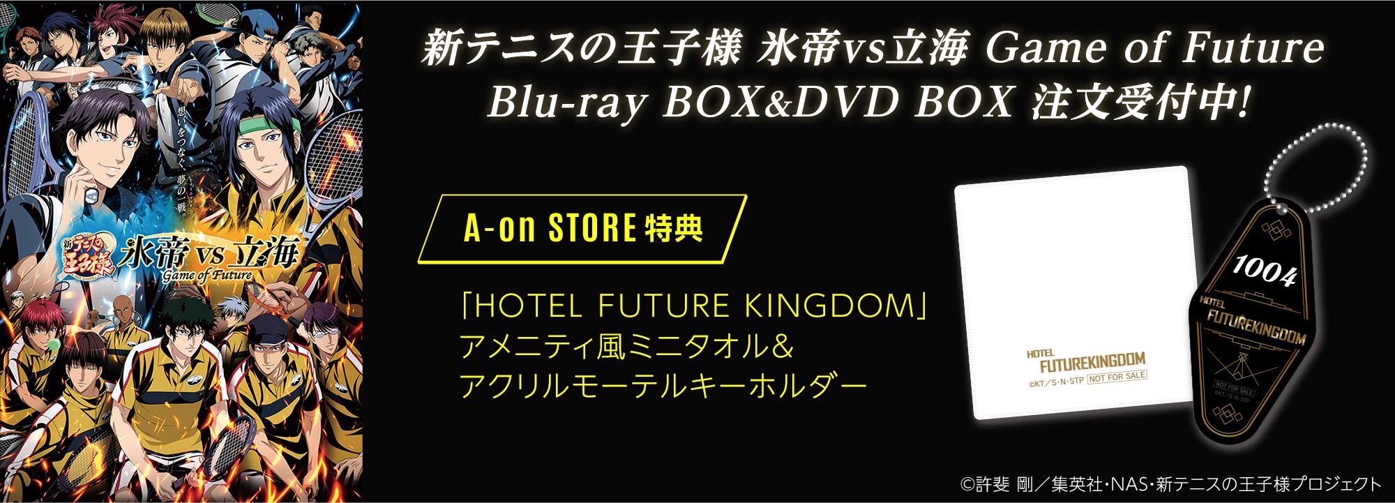新テニスの王子様 氷帝vs立海 Game of Future Blu-ray BOX&DVD BOX 注文受付中!A-on STORE 特典「HOTEL FUTURE KINGDOM」アメニティ風ミニタオル&アクリルモーテルキーホルダー
