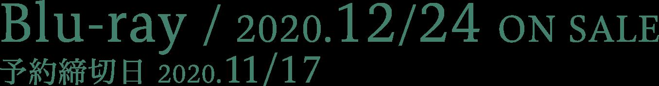 Blu-ray / 2020.12/24 ON SALE 予約締切日 2020.11.17
