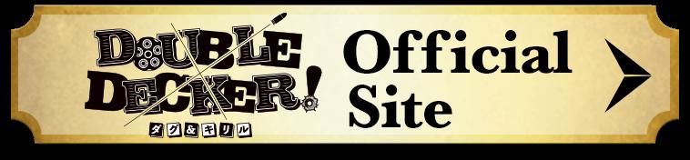 オリジナルアニメ『DOUBLE DECKER! ダグ&キリル』公式サイト