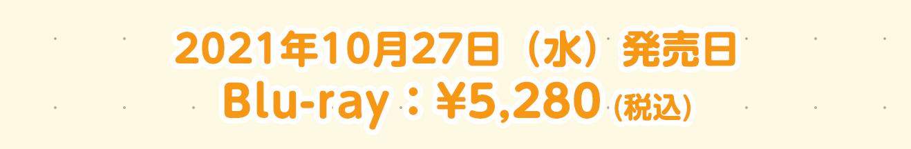 2021年10月27日(水)発売 Blu-ray¥5,280(税込)