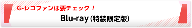 ガンダムファンは要チェック! Blu-ray(特装限定版)