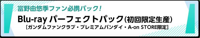 富野由悠季ファン必携パック! パーフェクトパック(初回限定生産)[ガンダムファンクラブ・プレミアムバンダイ・A-on STORE限定]