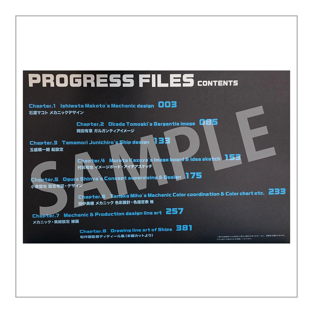 プログレスファイル