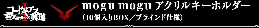 mogu mogu アクリルキーホルダー(10個入りBOX/ブラインド仕様)