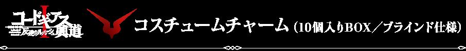 コスチュームチャーム(10個入りBOX/ブラインド仕様)