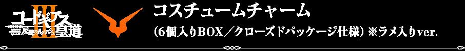 コスチュームチャーム(6個入りBOX/クローズドパッケージ仕様)