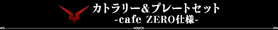 カトラリー&プレートセット -cafe ZERO仕様-