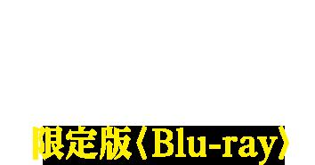 復活のルルーシュ 限定版ブルーレイ