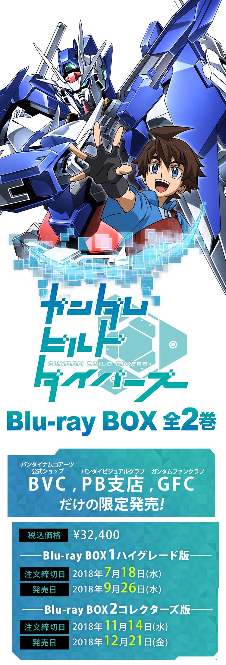 ガンダムビルドダイバーズ Blu-ray BOX1 ハイグレード版[初回限定生産]