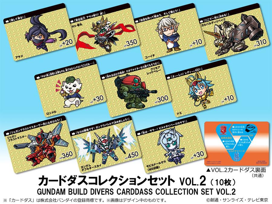 カードダスコレクションセット vol.2