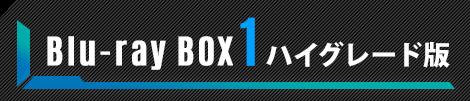 Blu-ray Box 1 ハイグレード版