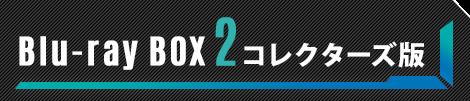 Blu-ray BOX 2 コレクターズ版