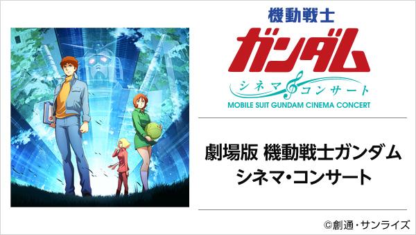 劇場版『機動戦士ガンダム』シネマ・コンサート Blu-ray Disc 2枚組