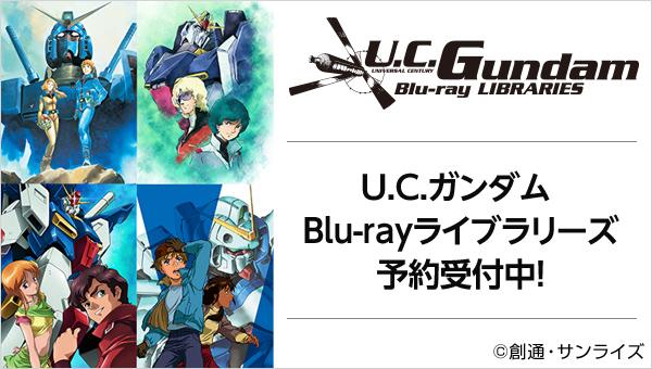U.C.ガンダム Blu-rayライブラリーズ