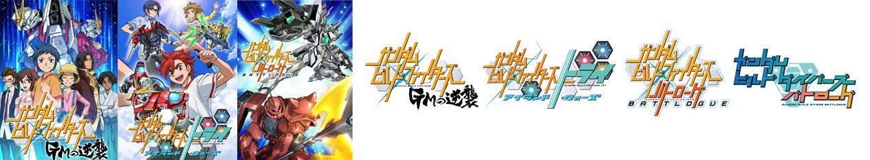 ガンダムビルドシリーズ