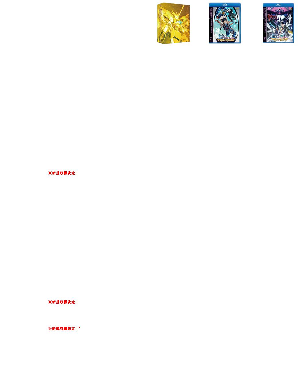 ガンダムビルドダイバーズRe:RISE商品比較表