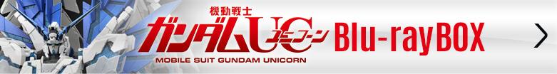『機動戦士ガンダムUC』Blu-ray BOX特集サイトはこちら!