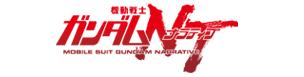 『機動戦士ガンダムNT』公式サイト
